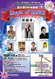 南大塚SHOW劇場 Magic of Magic VOL.105